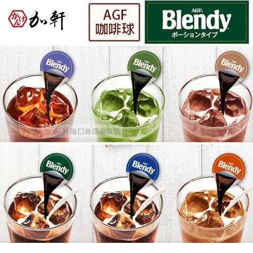 《加軒》日本AGF Blendy咖啡球 無糖/微甜/焦糖拿鐵/抹茶/可可/紅茶 多種口味