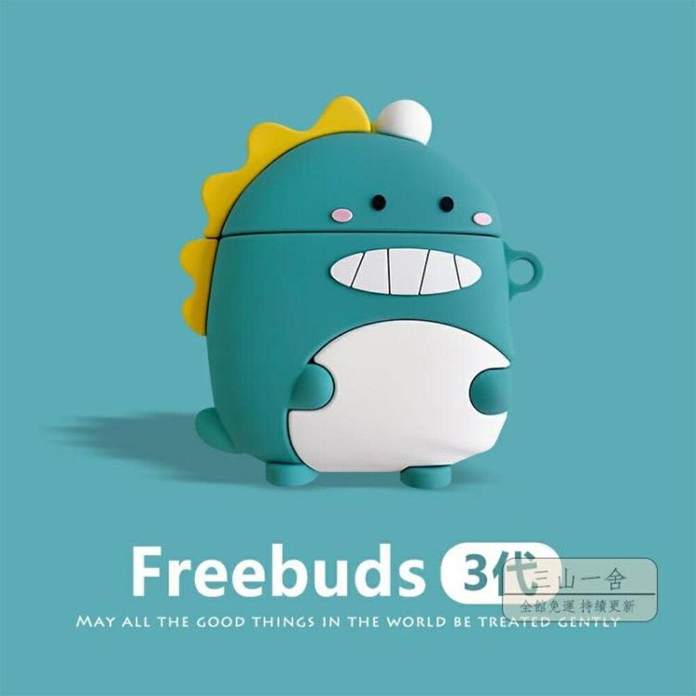 耳機套 華為freebuds3套無線耳機保護套freebuds2pro保護殼榮耀flypods耳機-三山一舍【99購物節】
