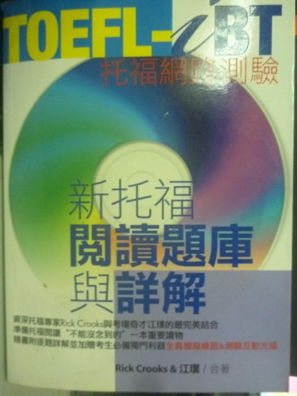 ~書寶 書T9/語言學習_YAU~TOEFL~iBT新托福閱讀題庫與詳解_Rick Cro