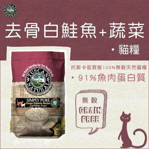 +貓狗樂園+ Tuscan Natural托斯卡【低致敏無穀天然。貓糧。去骨白鮭魚+蔬菜。4.4磅】840元 - 限時優惠好康折扣