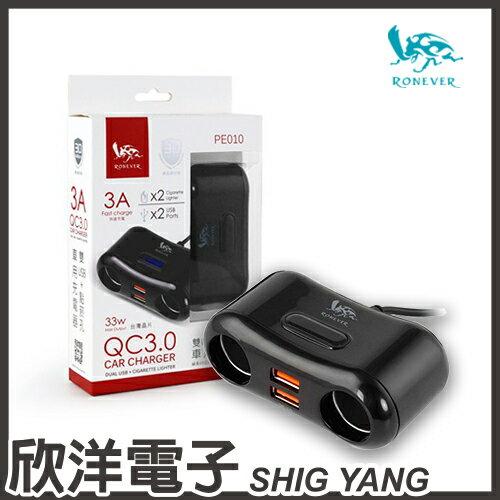 ※欣洋電子※RONEVER向聯QC3.0雙USB車用充電器(PE010)