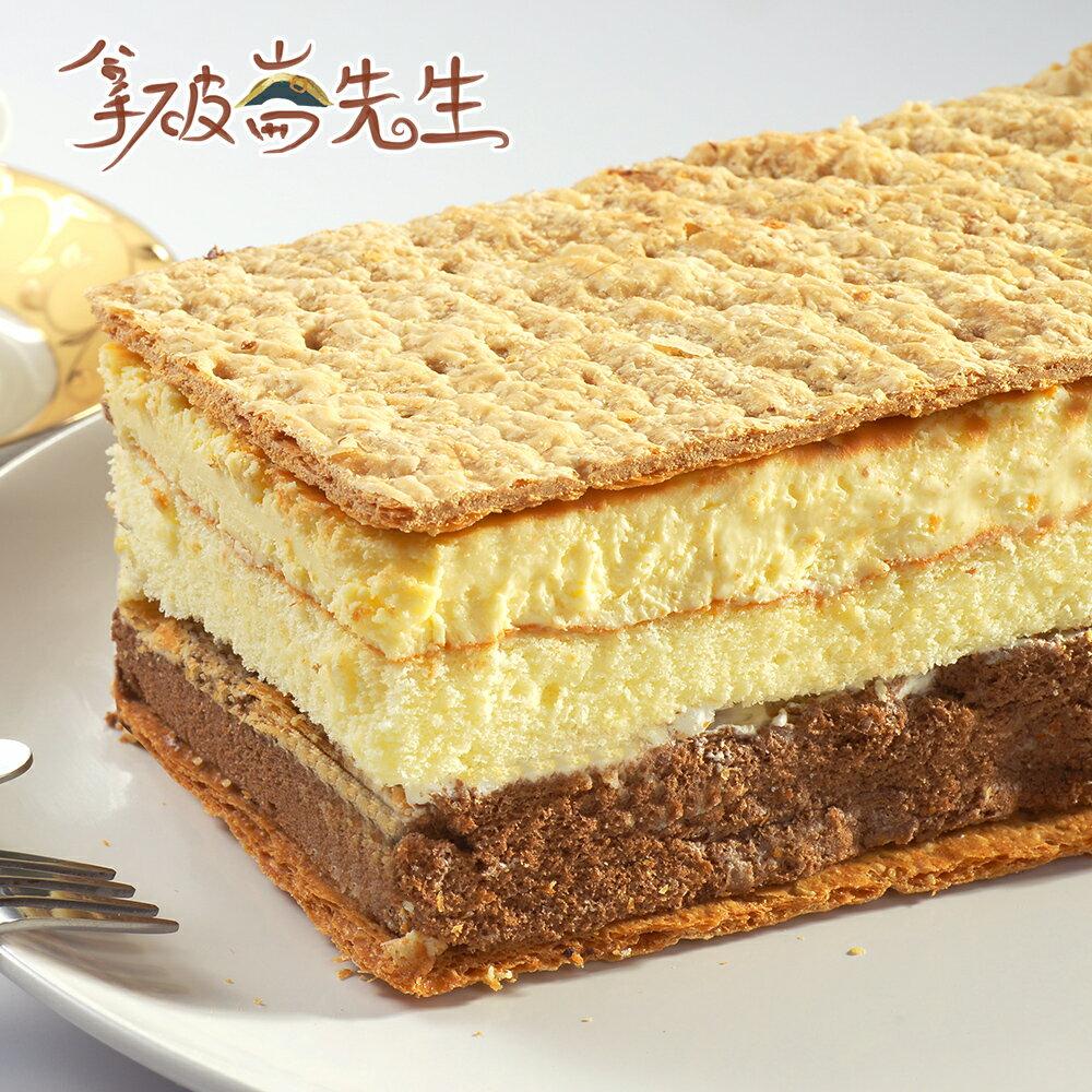 【拿破崙先生】拿破崙蛋糕★帕瑪森乳酪★(1入) 0