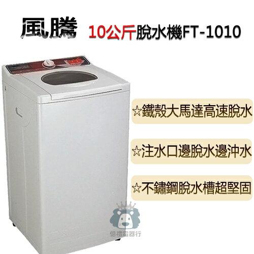 【億禮3C家電館】風騰10公斤脫水機FT-1010.台灣製造