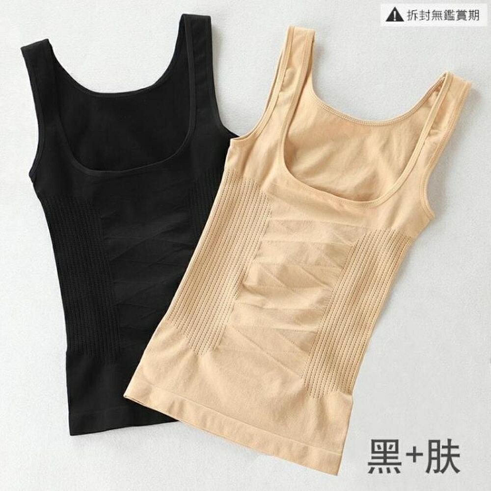2條裝 塑身衣產后收腹燃脂無痕美體緊身背心女