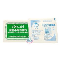 日昇紗布塊(滅菌) 3x3吋 5片裝 不織布紗布 紗布【生活ODOKE】