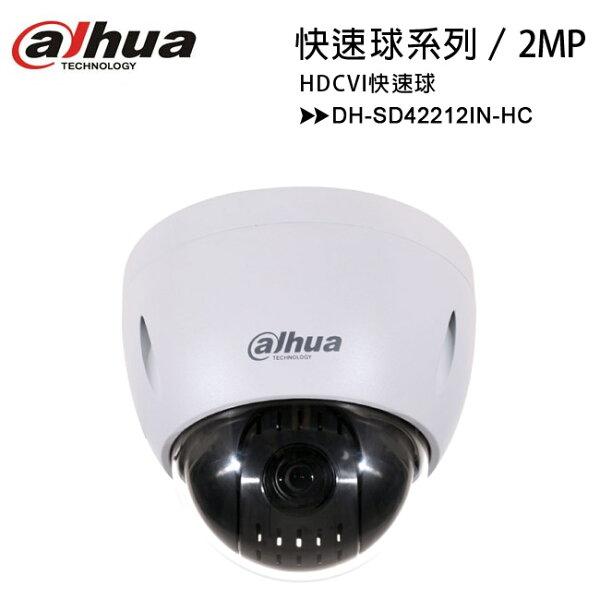 大華DahuaDH-SD42212IN-HCC2MPHDCVI紅外線快速球攝影機