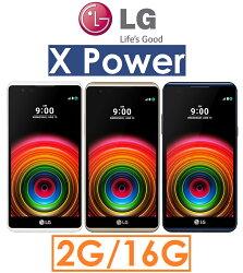 【原廠現貨】樂金 LG X Power (K220DS)5.3吋 2G/16G 4G LTE 智慧型手機 XPower(送原廠保護殼+保貼)