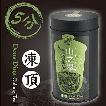 <br/><br/>  【山之翠】凍頂 高冷烏龍茶(150克/四兩裝)黑色罐裝 濃香型<br/><br/>