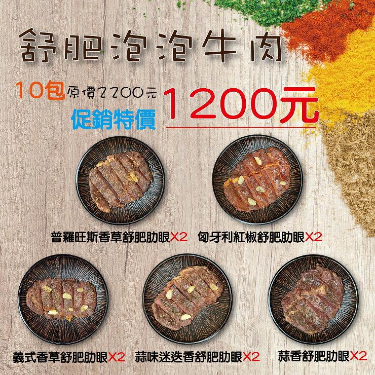 【熊小麥】獨家舒肥泡泡牛肉10包組(110g / 包) - 限時優惠好康折扣