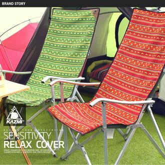 【露營趣】中和 KAZMI K5T3T004GN K5T3T004RD 經典民族風休閒折疊椅椅套(綠/紅) 椅墊 保潔墊 野餐墊