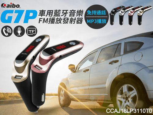 【迪特軍3C】aibo G7P 車用藍牙音樂FM播放發射器 (OO-50WG7P) aibo G7P 車用藍牙音樂FM播放發射器 可免持通話 FM 藍牙播放音樂