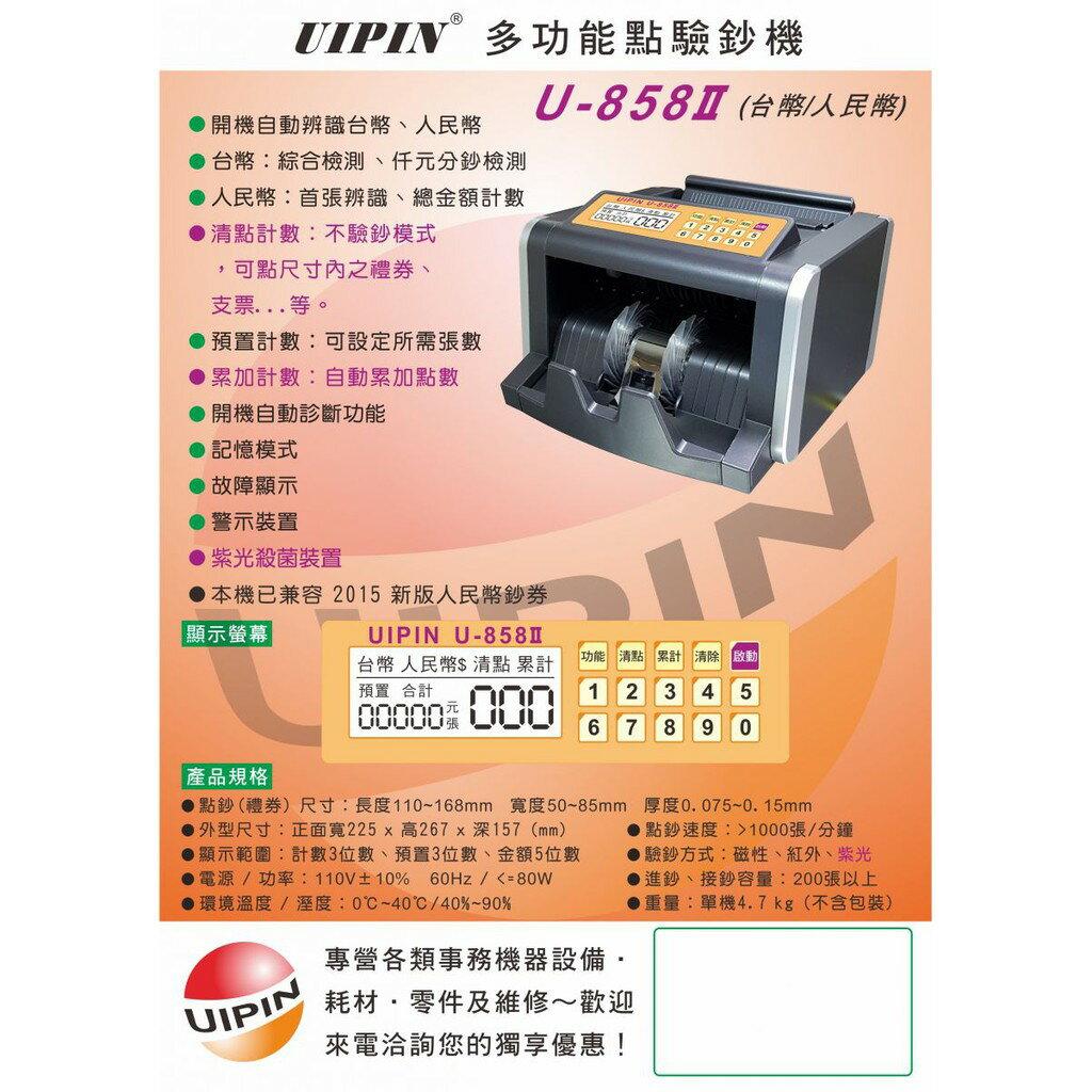 UIPIN 台幣 / 人民幣 多功能 商務型 點鈔機 驗鈔機 U-858Ⅱ 1