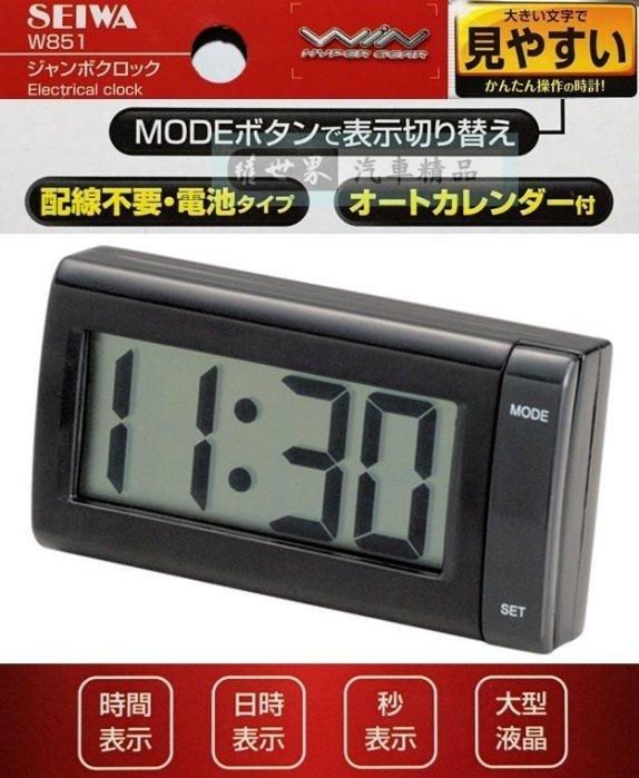 權世界@汽車用品 日本 SEIWA 車用黏貼式 電池式 大數字 液晶電子時鐘 W851