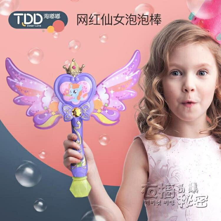 兒童電動吹泡泡機器槍玩具少女心聲光網紅同款全自動仙女魔法棒水