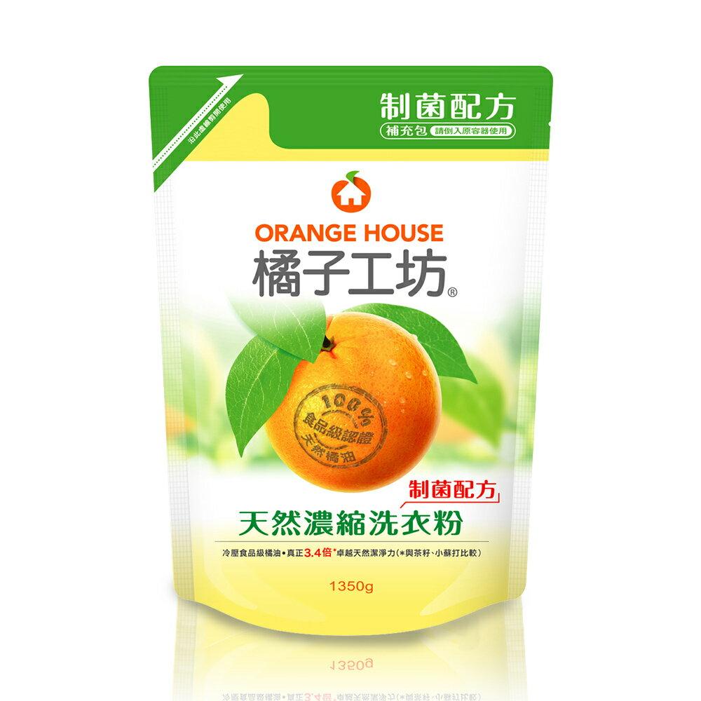 補充包【橘子工坊-衣物類】制菌活力 天然濃縮洗衣粉補充包1350g 天然無毒 台灣製造