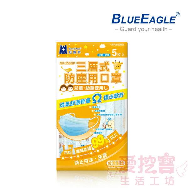 【藍鷹牌】台灣製 兒童二代寶貝熊 三層式無毒油墨水針布防塵口罩 5片/包 NP-13SNPK