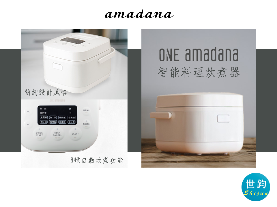 【滿1200送9折券】ONE Amadana STCR-0103 STCR0103 智能炊煮器 電鍋 電子鍋 煮飯鍋 3人份