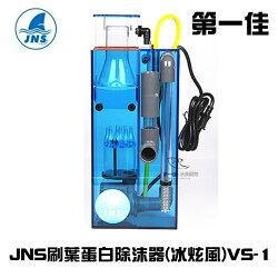[第一佳 水族寵物] 台灣JNS刷葉蛋白除抹器(冰炫風)VS-1 免運