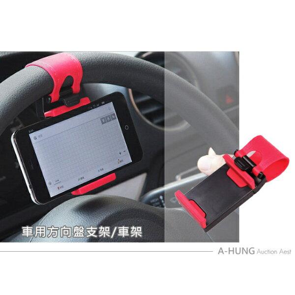 【A-HUNG】手機方向盤車架 手機架 導航 支架 手機車架 車用支架 汽車車架 方向盤支架 車座 手機支架 Z3 M9