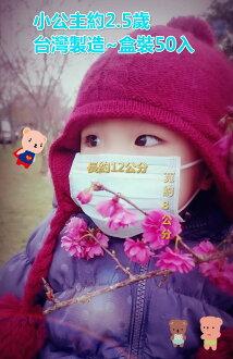 ❤含發票❤小兒童口罩❤幼兒口罩❤台灣製一盒►彩色三層不織布口罩◄不織布口罩/拋棄式口罩/防曬/遮陽/衛生口罩/防風/幼幼