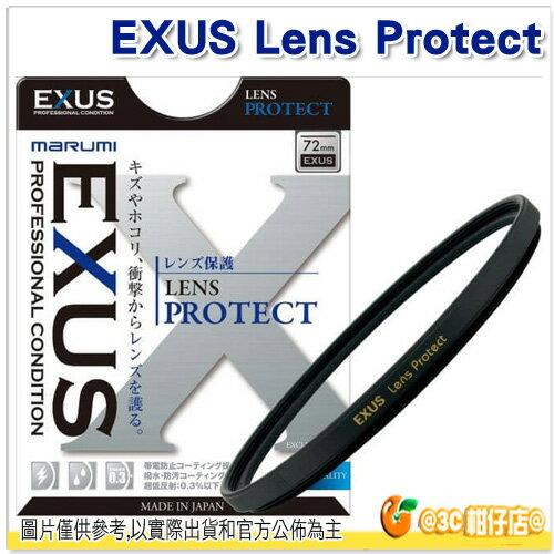 送濾鏡袋 Marumi EXUS Lens Protect 防靜電 鍍膜 保護鏡 49mm 49 防油膜 潑水 防塵 超薄框 彩宣公司貨