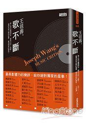 王祖壽。歌不斷:華人流行樂壇30年最有力的一枝筆!直探未曾公開的星事,重溫熟悉的樂音 | 拾書所