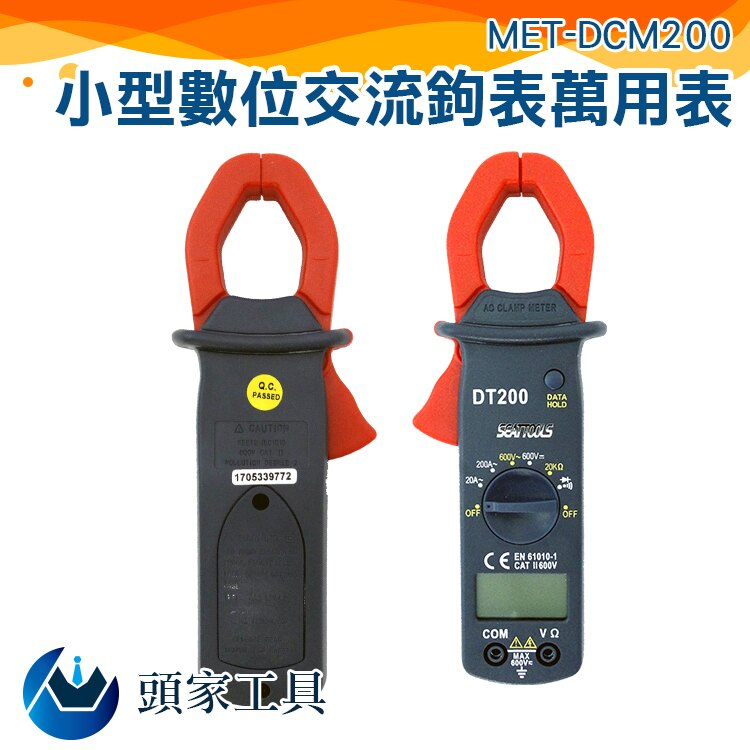 『頭家工具』交流電流表 迷你萬用鉤表 交流電流 交流電壓 直流電壓 電阻 二極體 MET-DCM200