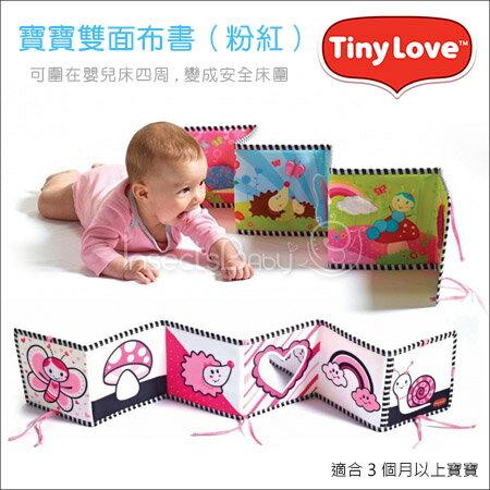 ?蟲寶寶?『美國 Tiny Love』 寶寶雙面布書 (粉紅)