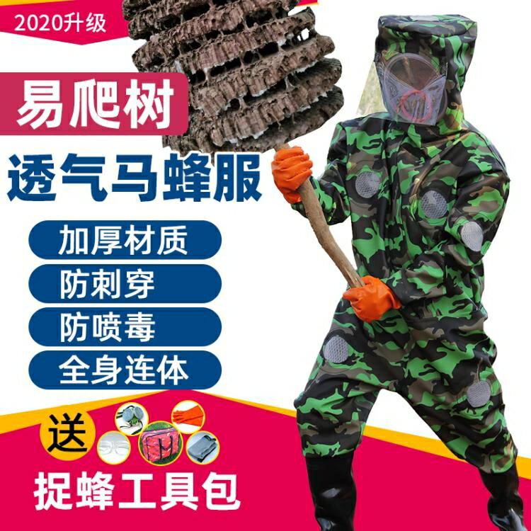 防蜂衣 馬蜂服加厚防護透氣型專用全套防蜂衣連身服防胡蜂散熱馬蜂防蜂服