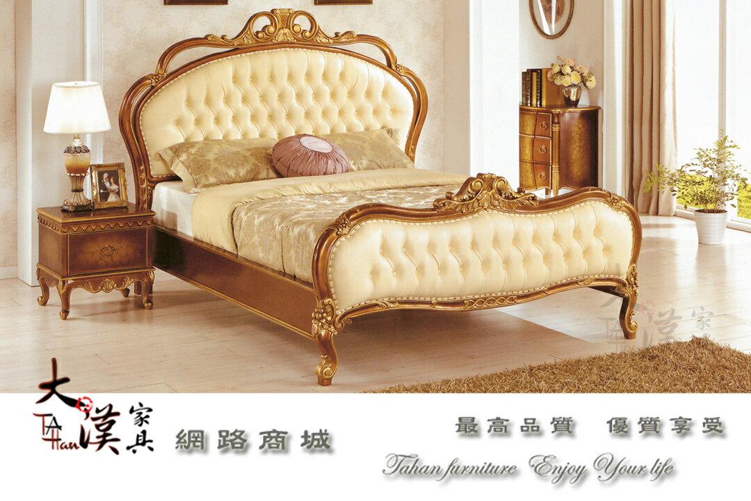 【大漢家具】6尺法式胡桃金邊雙人床 001217-509-1