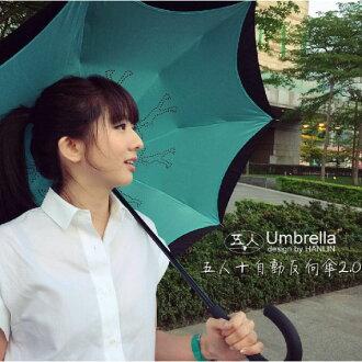 影音介紹 全新第二代 反向傘 世界首創 正品專利 五人十 J2.0 自動開 可站立 反向傘 - 創新再創新 滷蛋媽媽