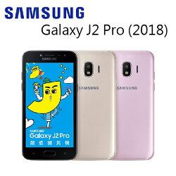 [滿3000得10%點數]三星 SAMSUNG Galaxy J2 Pro (2018) (J250)  5吋 1.5G/16G -金/黑/粉