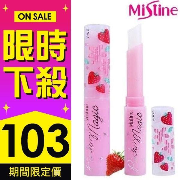 泰國Mistine PINK MAGIC 草莓變色護唇膏1.7g ~AN SHOP~