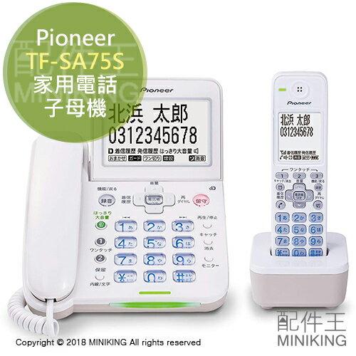 ~ 王~  Pioneer TF~SA75S 家用 室內 電話 子母機 大音量 錄音120