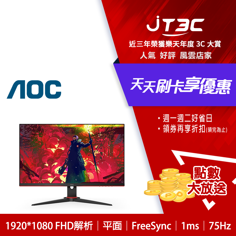 AOC 24型 IPS HDR 電競螢幕 (24G2E5)
