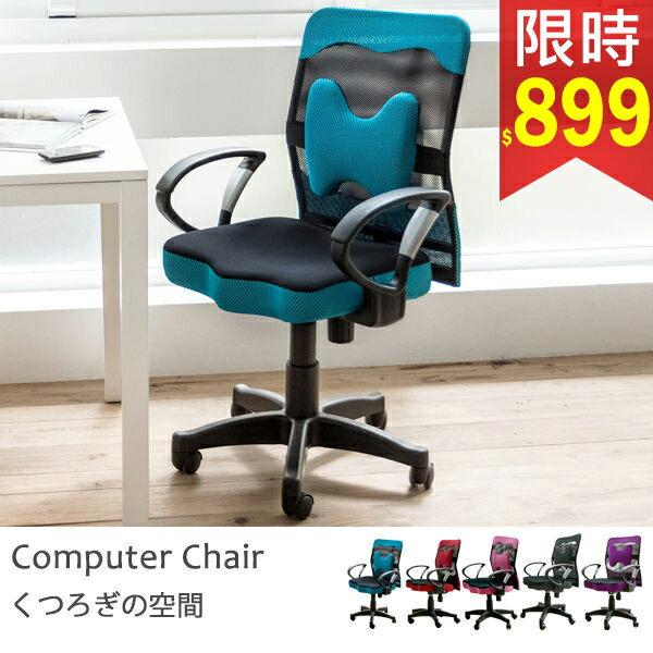 辦公椅/書桌椅/電腦椅 厚座高靠背網辦公椅(附腰墊)5色 MIT台灣製 完美主義 【I0207-A】