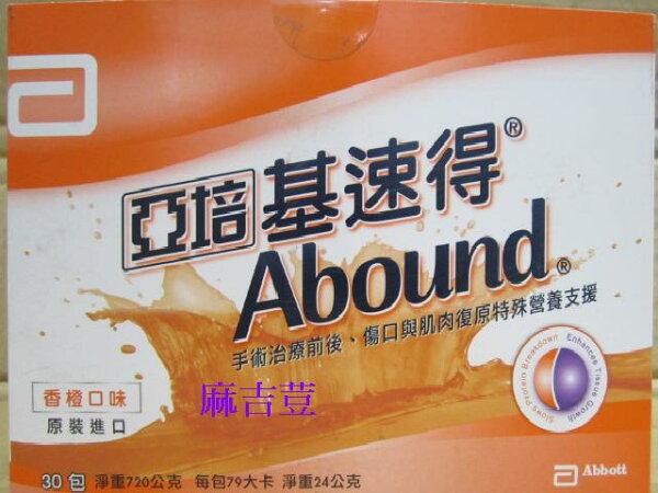 亞培基速得正常效期香橙口味30包盒整盒6800含運適用手術治療前後傷口與肌肉復原特殊營養支援