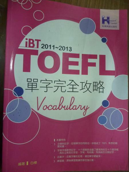 【書寶二手書T1/語言學習_QHC】2011-2013 iBT托福單字完全攻略_白樺