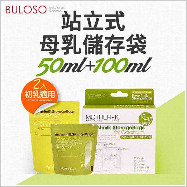 《不囉唆》 MOTHER-K母乳抗菌儲存袋 母乳袋/奶粉袋/母乳冷凍袋/儲奶袋/抗菌(不挑款/色)【A423783】
