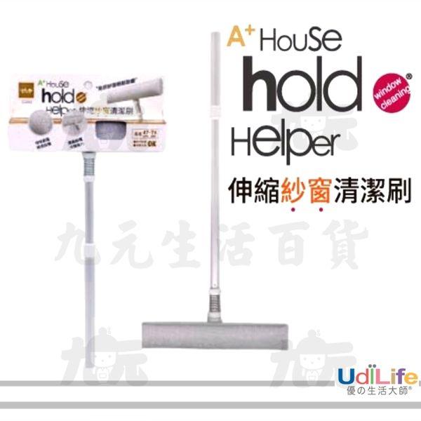 【九元生活百貨】hold刷 伸縮紗窗清潔刷 紗窗刷 UdiLife