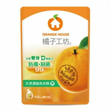 橘子工坊 制菌活力-天然濃縮洗衣精補充包(1500mlx6包)