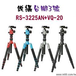 [滿3千,10%點數回饋]【RECSUR】銳攝台腳3號RS-3225AN+VQ-20 公司貨