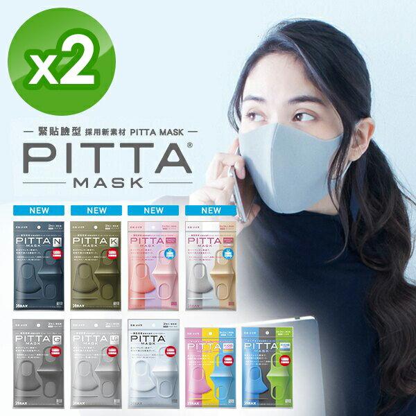 PITTA MASK 高密合可水洗口罩 3入/包*2包( 2月27日後陸續寄出)