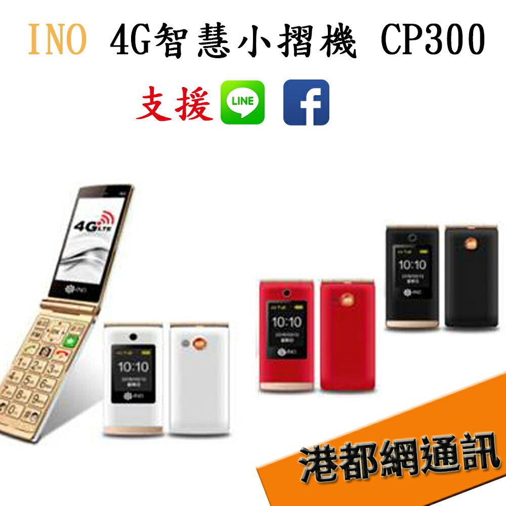 【原廠貨】INO CP300 4G 智慧小摺機 可Line FB 收音機 字大 鈴聲大 老人機 港都網通