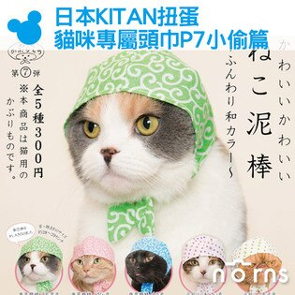 NORNS【日本KITAN扭蛋貓咪專屬頭巾P7小偷粉色篇】貓泥棒頭套偽裝小偷寵物裝飾奇譚轉蛋