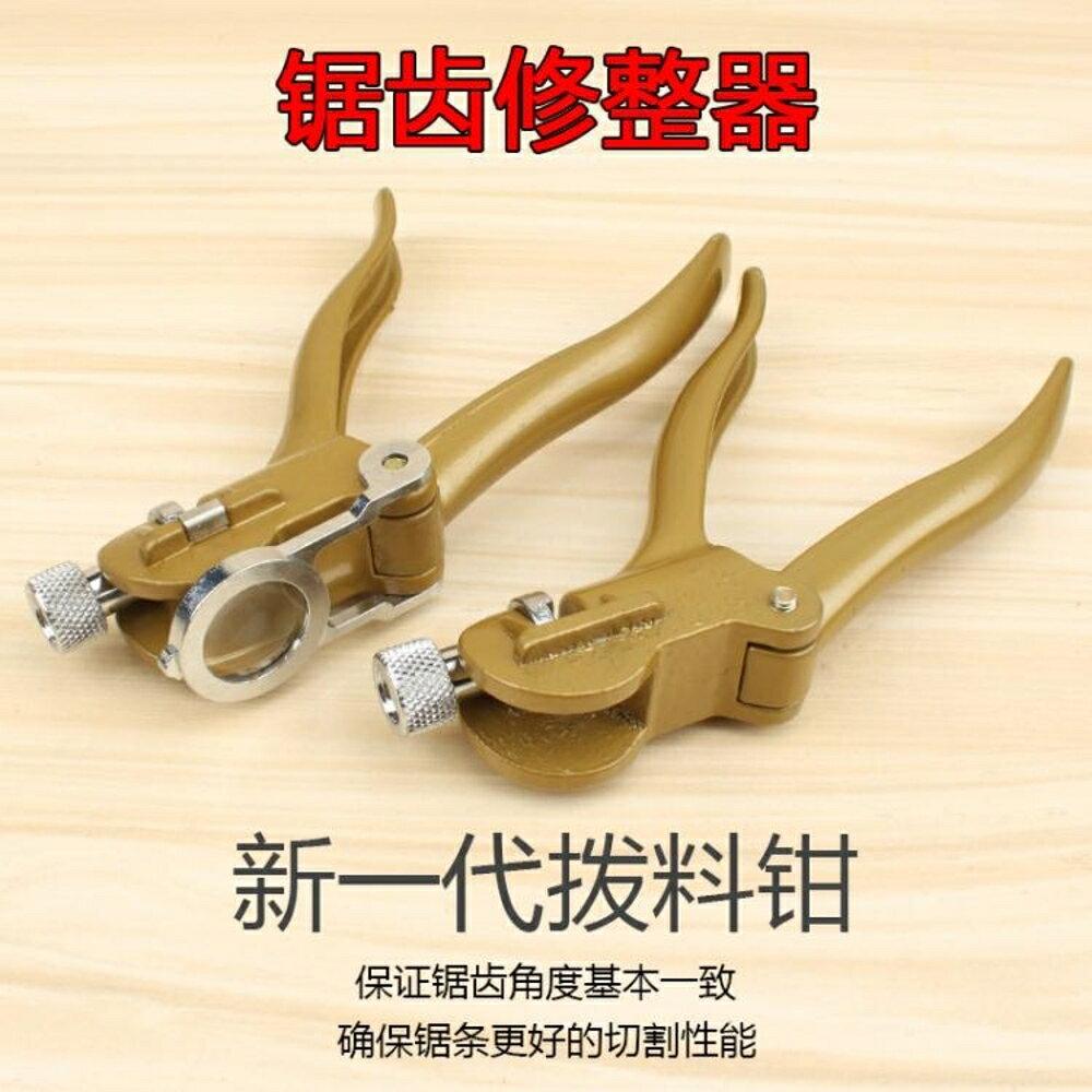 鋸路鉗 鋸條鋸齒撥料器木工掰料鉗撥鋸路掰齒鉗木工修整器 鉗子【限時特惠】