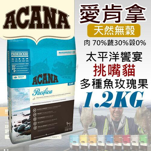 《愛肯拿ACANA》太平洋饗宴 / 挑嘴貓無穀配方 - 多種魚玫瑰果 1.2kg/貓飼料