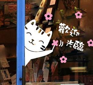 WallFree窩自在★DIY無痕壁貼/牆貼-XL01-貓咪小花-歡迎光臨