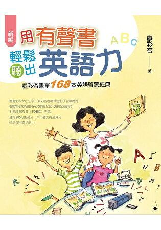 新編-用有聲書輕鬆聽出英語力:廖彩杏書單168本英語啟蒙經典
