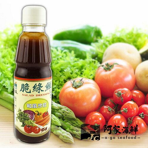 穀盛 脆綠鮮和風沙拉醬 300ml±5%/瓶★1月限定全店699免運